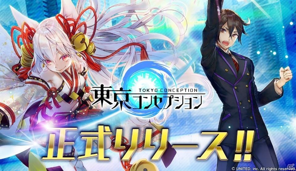 キ/ズ/ナを繋げるスタイリッシュ妖怪RPG「東京コンセプション」正式サービスが開始!