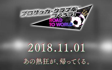「プロサッカークラブをつくろう!ロード・トゥ・ワールド」新プロジェクトのカウントダウンサイトがオープン!