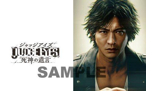 PS4「JUDGE EYES:死神の遺言」販売店別予約特典が公開!