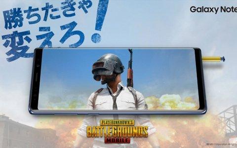 「Galaxy Note9×PUBG MOBILE 特別キャンペーン」が開催!
