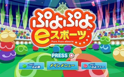 PS4/Switch「ぷよぷよeスポーツ」が配信開始!今だけ500円で購入できる期間限定セールも