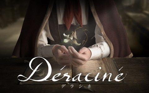 PS VR専用タイトル「Déraciné」の店頭体験会が日本全国で開催!
