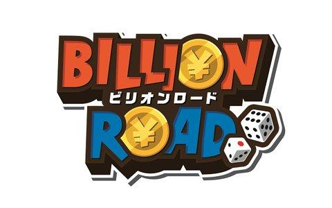 Switch「ビリオンロード」発売日になったらすぐに遊べる「あらかじめダウンロード」が開始!