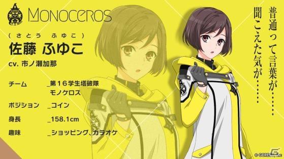 「星鳴エコーズ」第16学生塔破隊「モノケロス」のCVに前野智昭さん、市ノ瀬加那さんらが参加!