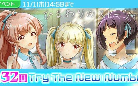 「Tokyo 7th シスターズ」Le☆S☆Caの新曲「ひまわりのストーリー」が実装!新曲体験イベントも開催