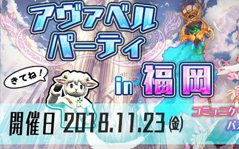 「アヴァベルオンライン」初の地方イベント「アヴァベルパーティー in 福岡」が開催決定!