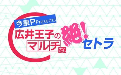 「ファントム オブ キル」広井王子氏出演の4周年を記念した特別公録イベントが開催決定!