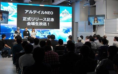 「アルテイルNEO」正式リリース発表会のオフィシャルレポートが公開!