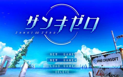 「ザンキゼロ」クリア済みデータを引き継ぐ新モード「NEW GAME+」が追加!