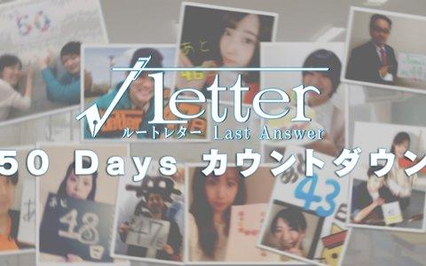 「√Letter ルートレター Last Answer」発売50日前記念「カウントダウンキャンペーン」が開始!