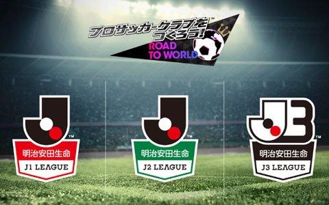 「プロサッカークラブをつくろう!ロード・トゥ・ワールド」にJリーグモードが実装決定!