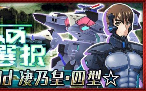 「スーパーロボット大戦X-Ω」にて「マブラヴ」のメカやキャラクターが登場するイベントが開催!