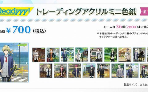 「Readyyy!」AGF2018にて販売される「アクリルミニ色紙」のデザインが公開!