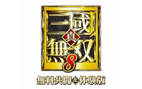 「真・三國無双8」Steam向け「無料共闘&体験版」の配信が開始!紹介動画の公開も