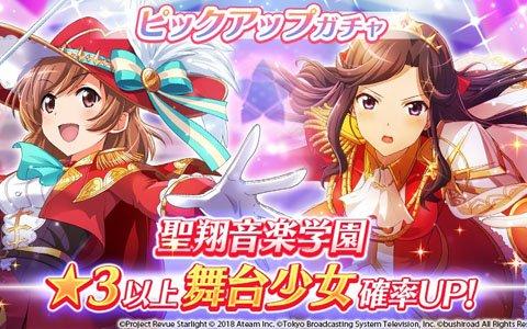 「少女☆歌劇 レヴュースタァライト -Re LIVE-」にて「聖翔ピックアップガチャ」が開催!