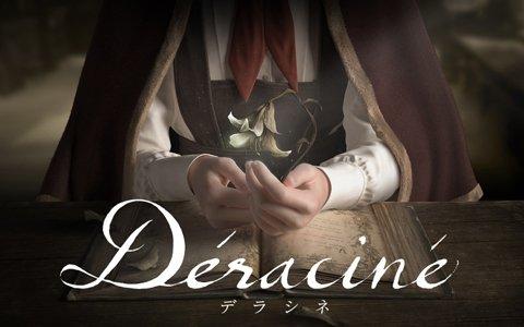 「Déraciné」のロンチトレーラーが公開!ノベルティがもらえる発売記念トークショーイベントも