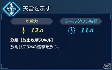 「Fate/EXTELLA LINK」サーヴァント26騎をタイプ別に紹介!第1回「バランスタイプ」が公開に