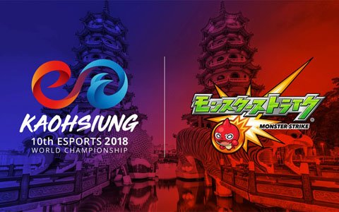 最大42か国・地域が参加するeスポーツ国際大会に「モンスターストライク」が採用