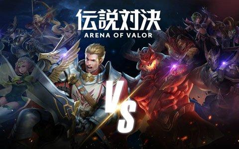 DeNA、テンセントゲームズと提携し「王者栄耀」のグローバル版「伝説対決 -Arena of Valor-」を日本向けに配信