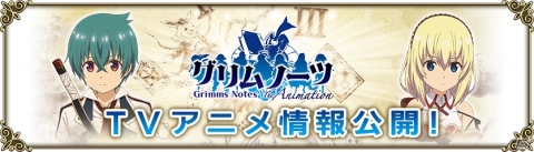 TVアニメ「グリムノーツ The Animation」の主題歌情報が公開!