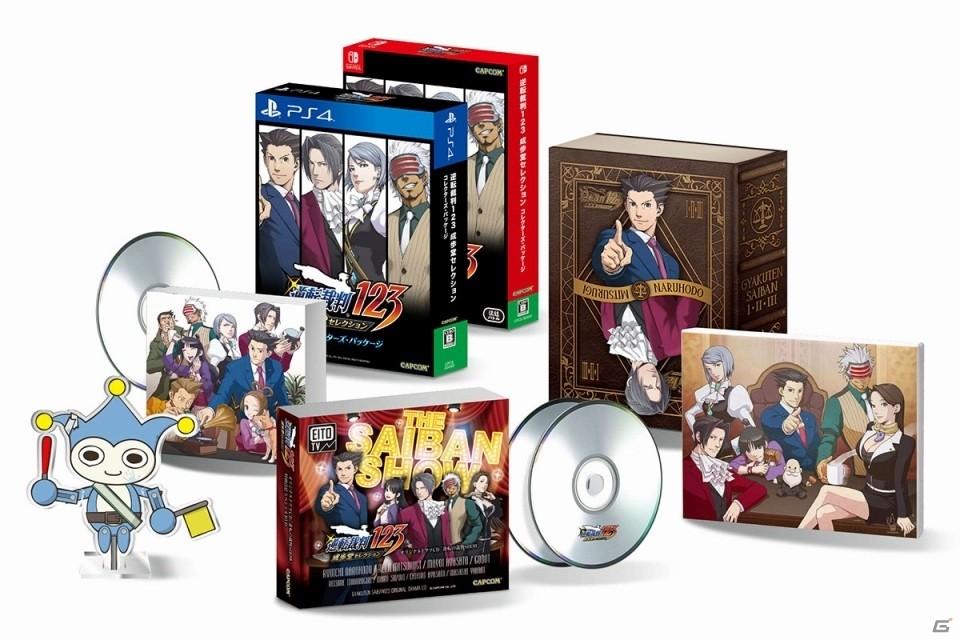 PS4/Switch「逆転裁判123 成歩堂セレクション」イーカプコン限定版の予約受付がスタート!