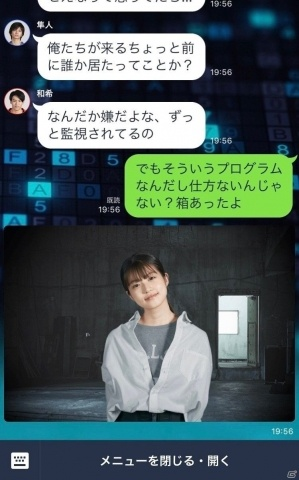 「LINE」を使った本格ミステリーゲーム「koToro_ [コトロ]」サービス開始!