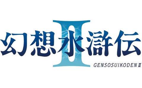 「幻想水滸伝 II」フルオーケストラコンサートの全演奏予定曲が公開!