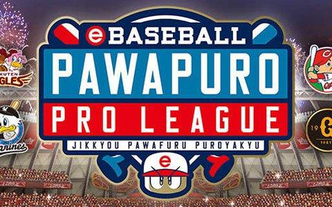 「eBASEBALL パワプロ・プロリーグ 2018」を記念して「パワプロアプリ」「パワプロ2018」でキャンペーンがスタート