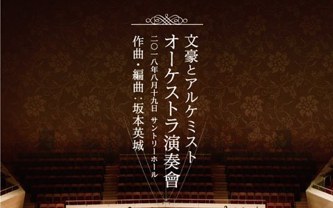 「『文豪とアルケミスト』オーケストラコンサート」のライブ録音CD発売日が11月28日に決定!
