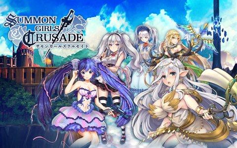 戦術カードバトルRPG「SUMMON GIRLS CRUSADE」にAndroid版が登場!