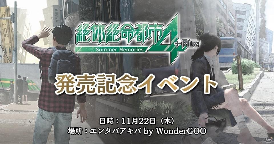 「絶体絶命都市4Plus -Summer Memories-」の発売記念イベントが11月22日に開催!