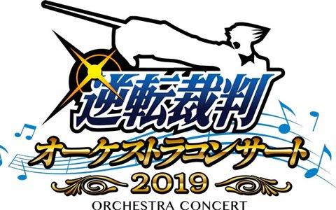 「逆転裁判オーケストラコンサート2019」が3月に開催決定!演奏される楽曲の一部が公開に
