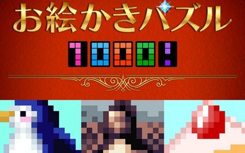 ピクチャーロジックパズル「お絵かきパズル1000!」Nintendo Switch版の配信がスタート!