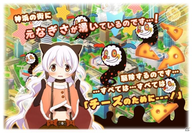 「マギアレコード 魔法少女まどか☆マギカ外伝」にてイベント「神浜チーズパニック!」開催!