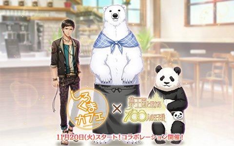 「夢王国と眠れる100人の王子様」11月20日よりTVアニメ「しろくまカフェ」とのコラボが開始!