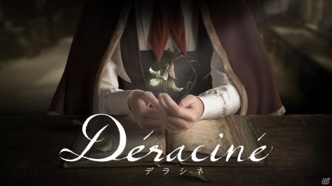 """""""気付き""""によるゲーム体験が緻密に作られた「Déraciné」プレイレポート"""