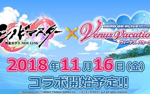 「シノビマスター 閃乱カグラ NEW LINK」にて「DEAD OR ALIVE XVV」とのコラボが11月16日より開催決定!