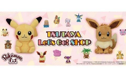 全国のTSUTAYA3店舗にて「ポケモン ピカ・ブイ」発売記念イベントが開催!「Pokémon fit」全151種の販売も