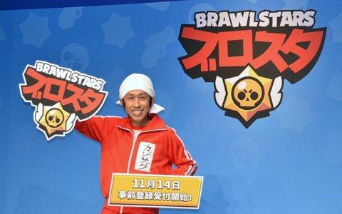Supercellの新作ゲーム「ブロスタ」の日本展開が決定!カジサックさんも登場した発表イベントの模様をお届け