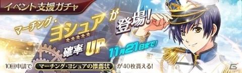 「英雄伝説 暁の軌跡」にマーチング衣装姿の「ヨシュア・ブライト」が登場!