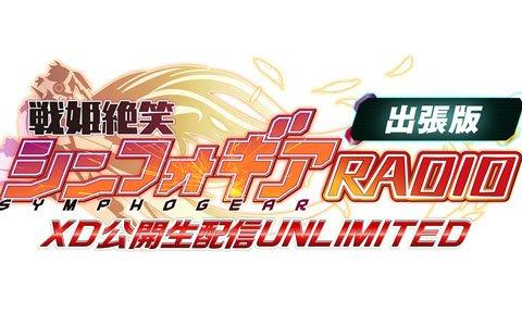 「戦姫絶唱シンフォギアXD UNLIMITED」初の公開生配信イベントが開催!