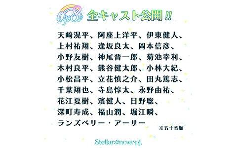 「Op8♪」花江夏樹さん、福山潤さんなど5名の追加キャストが公開!