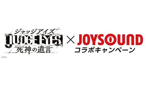 「JUDGE EYES:死神の遺言」×「JOYSOUND」コラボキャンペーンが11月21日より開催!