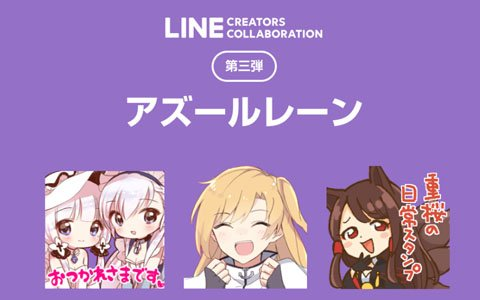 「LINE Creators Collaboration」第三弾として「アズールレーン」のLINEスタンプが登場!