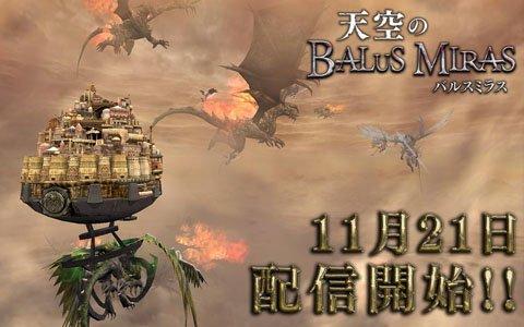 「天空のバルスミラス」が配信開始!事前登録キャンペーンの特典として「オクタヘドラ」も配布決定