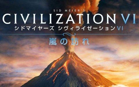 「シドマイヤーズ シヴィライゼーション VI」拡張パック第2弾「嵐の訪れ」PC版が2019年2月14日に発売!