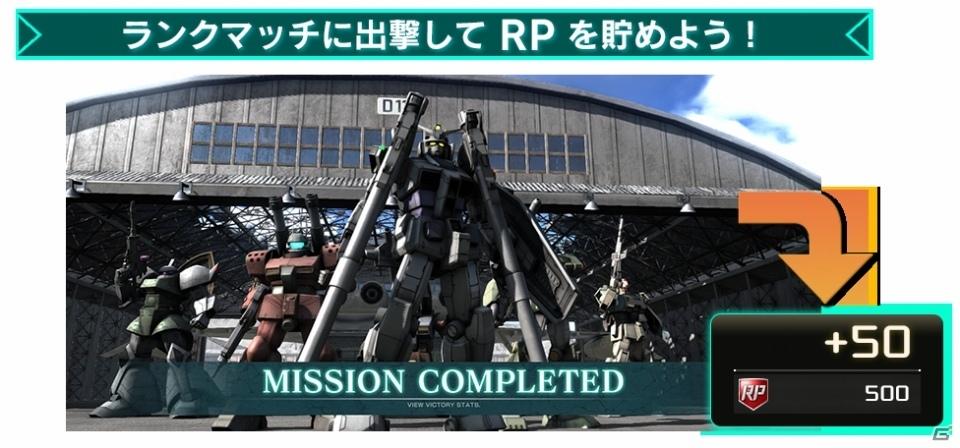 「機動戦士ガンダム バトルオペレーション2」ランクマッチが開催!目玉報酬はフリッツヘルム仕様のザクII改