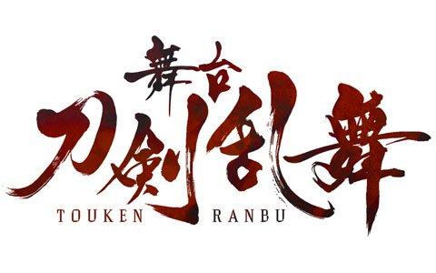舞台「刀剣乱舞」の新作公演上演が2019年に決定!