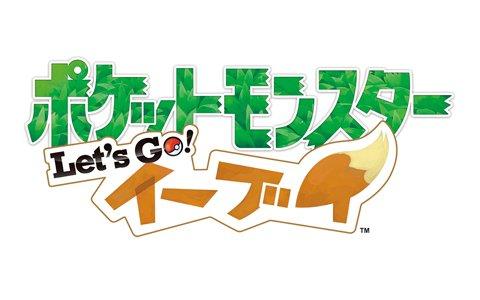 「ポケットモンスター Let's Go! ピカチュウ・Let's Go! イーブイ」Switchソフトとして発売初週の世界最高販売本数を更新