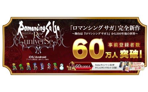 「ロマンシング サガ リ・ユニバース」伊藤賢治氏のサイン入りサントラセットが当たるキャンペーンが実施!